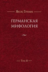 Германская мифология. Т. II
