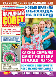Народный совет №21\/2019
