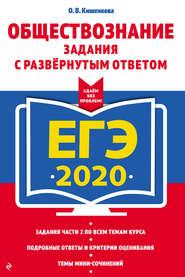 ЕГЭ-2020. Обществознание. Задания с развёрнутым ответом
