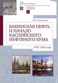 Бакинская нефть и начало каспийского нефтяного бума (1991–2005)