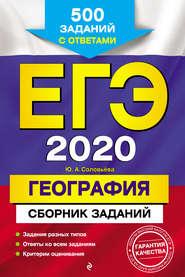 ЕГЭ-2020. География. Сборник заданий. 500 заданий с ответами