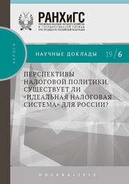 Перспективы налоговой политики. Существует ли «идеальная налоговая система» для России?