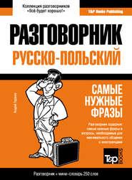 Польский разговорник и мини-словарь