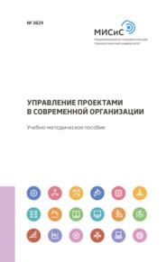 Управление проектами в современной организации