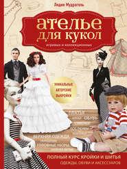 Ателье для кукол игровых и коллекционных