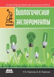Иллюстрированная энциклопедия: Биологические эксперименты