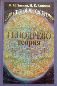 Учебник развития сознания. Книга 1. Генодрево. Теория