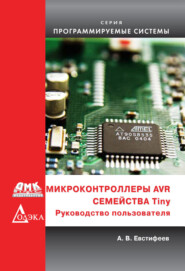 Микроконтроллеры AVR семейства Tiny