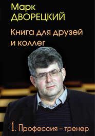 Книга для друзей и коллег. Том 1. Профессия – тренер