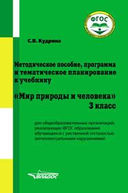 Методическое пособие, программа и тематическое планирование к учебнику «Мир природы и человека». 3 класс