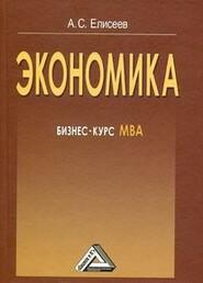 Экономика. Бизнес-курс МВА
