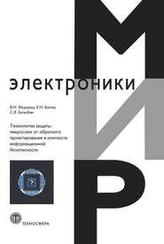 Технологии защиты микросхем от обратного проектирования в контексте информационной безопасности