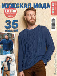 Вязание – ваше хобби. Спецвыпуск Extra №6\/2019. Мужская мода