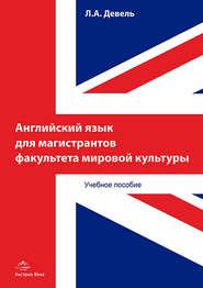 Английский язык для магистрантов факультета мировой культуры