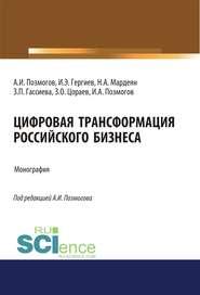 Цифровая трансформация российского бизнеса