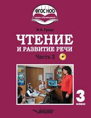 Чтение и развитие речи. 3 класс. Часть 2