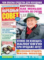 Народный совет №50\/2019