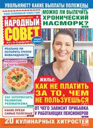 Народный совет №51\/2019