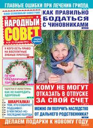 Народный совет №52\/2019