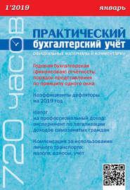 Практический бухгалтерский учёт. Официальные материалы и комментарии (720 часов) №1\/2019