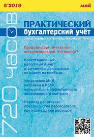 Практический бухгалтерский учёт. Официальные материалы и комментарии (720 часов) №5\/2019