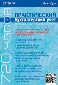 Практический бухгалтерский учёт. Официальные материалы и комментарии (720 часов) №12\/2019