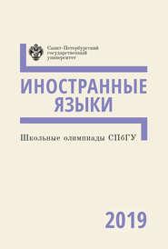 Иностранные языки. Школьные олимпиады СПбГУ 2019