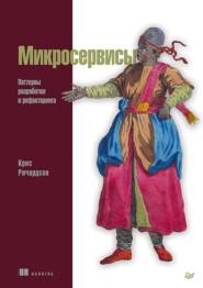 Микросервисы. Паттерны разработки и рефакторинга (pdf+epub)