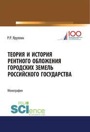 Теория и история рентного обложения городских земель российского государства