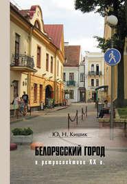 Белорусский город в ретроспективе XX в.