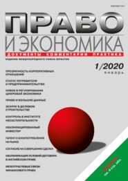 Право и экономика №01\/2020