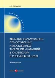 Введение в заблуждение, предоставление недостоверных заверений и гарантий в английском и российском праве