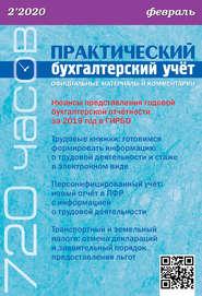 Практический бухгалтерский учёт. Официальные материалы и комментарии (720 часов) №2\/2020