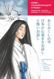 Снег, укрывающий следы. Японские сказки, добрые и страшные