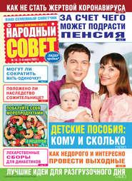 Народный совет №10\/2020