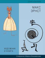 Художник и книга. Собрание Марка Башмакова. Выпуск 7. Макс Эрнст