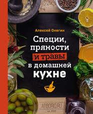 Специи, пряности и травы в домашней кухне