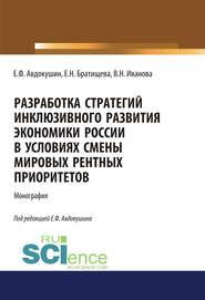 Разработка стратегий инклюзивного развития экономики России в условиях смены мировых рентных приоритетов