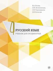 Русский язык. Учебник для продвинутых. В 4 выпусках. Выпуск 4