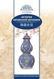История китайской керамики