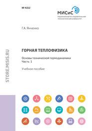 Горная теплофизика. Основы технической термодинамики. Часть 1