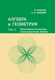 Алгебра и геометрия. Том 3. Проективные геометрии и геометрии Кэли – Клейна