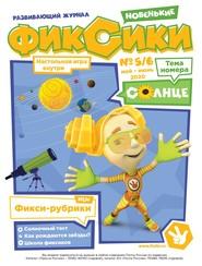 Журнал «Фиксики» № 5-6, май-июнь 2020 г.