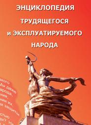 Энциклопедия трудящегося и эксплуатируемого народа. Том 2 (Выпуск 21). О – Я