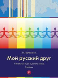 Мой русский друг. Начальный курс русского языка с иллюстрациями. Учебник