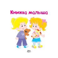 Книжка малыша