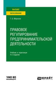 Правовое регулирование предпринимательской деятельности 4-е изд., пер. и доп. Учебник и практикум для вузов
