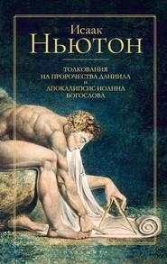 Толкования на пророчества Даниила и Апокалипсис Иоанна Богослова