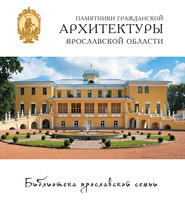 Памятники гражданской архитектуры Ярославской области