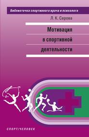 Мотивация в спортивной деятельности